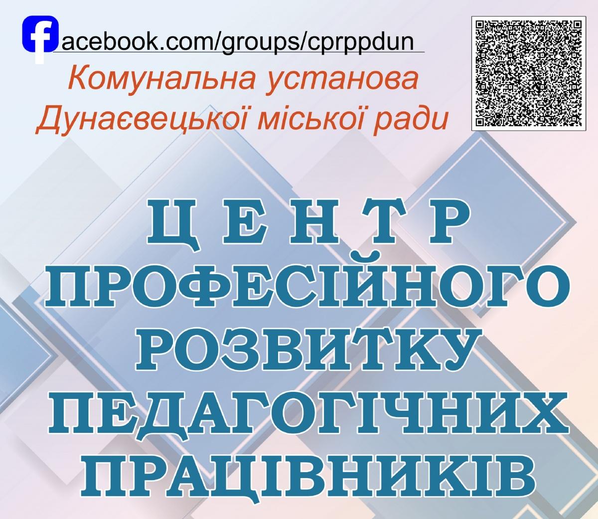 Методичний кабінет управління освіти, молоді та спорту Дунаєвецької міської ради